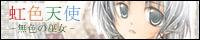 蓬莱揺月様企画『虹色天使−無色の巫女− 』